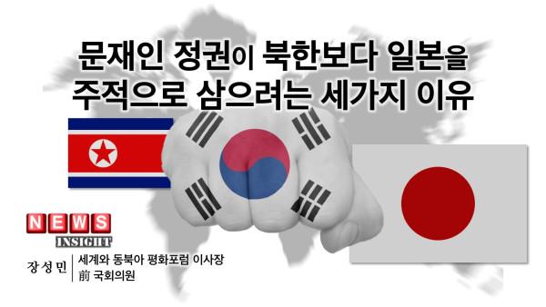 문재인 정권이 북한보다 일본을 주적으로 삼으려는 세가지 이유 > News Insight | (사)국가미래연구원