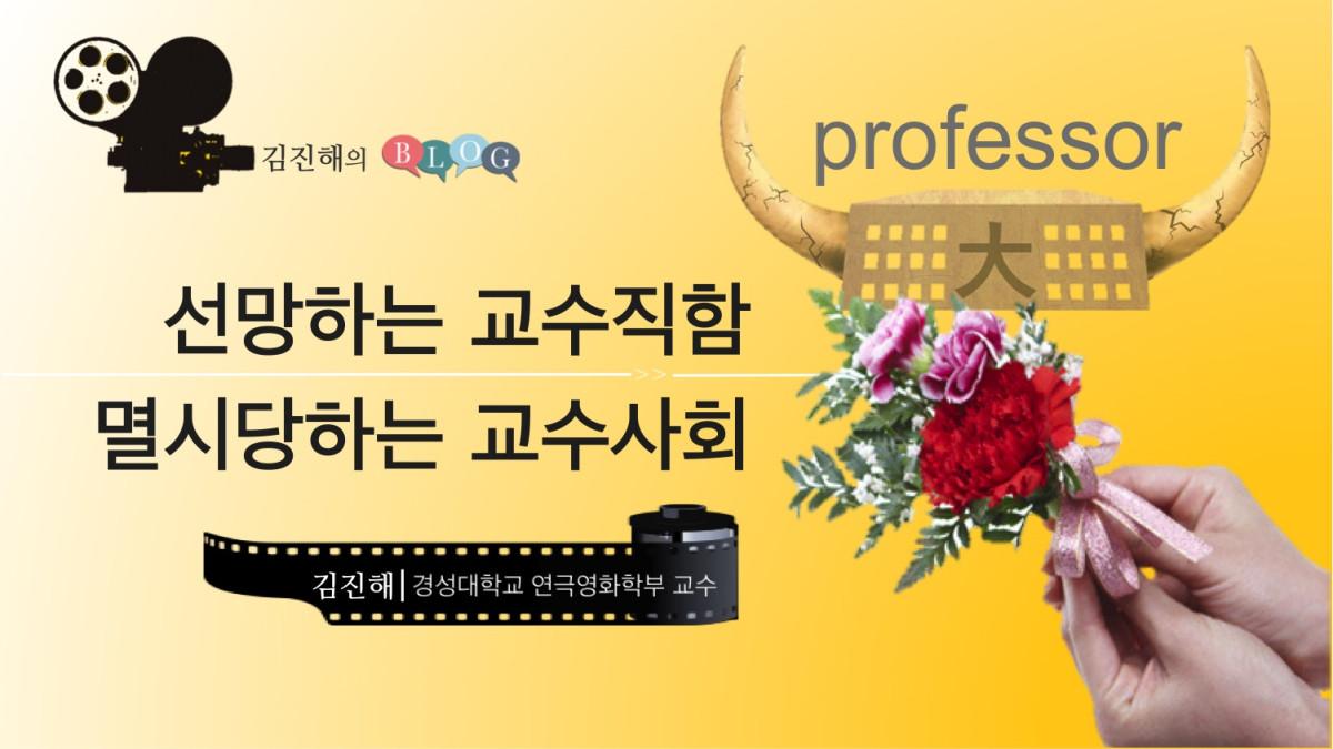선망하는 교수직함, 멸시당하는 교수사회