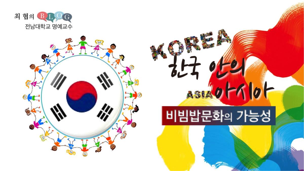 한국 안의 아시아: 비빔밥문화의 가능성